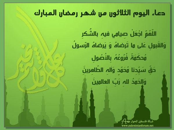 بالصور ادعية رمضان قصيرة , عاء رمضانى مكتوب على صور 6322 2