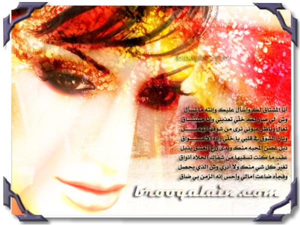 بالصور اجمل قصائد الحب , اشعار الحب والغرام بالصور 6327