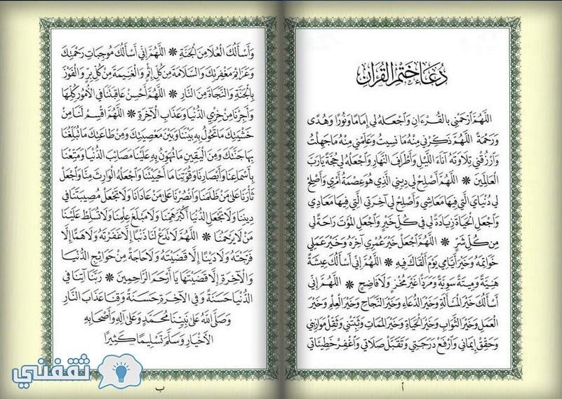 كتاب دعاء ختم القران pdf