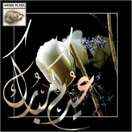 صور صور عن عيد الفطر , صور عيد مبارك