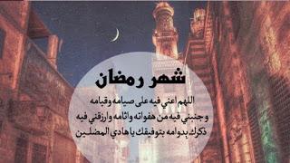 صور ادعية رمضان مكتوبة , دعاء رمضانى بالصور