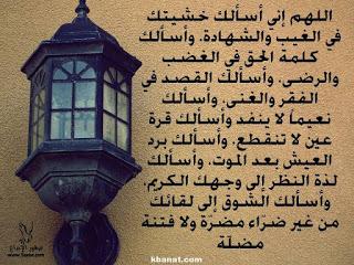 بالصور ادعية رمضان مكتوبة , دعاء رمضانى بالصور 6385 3