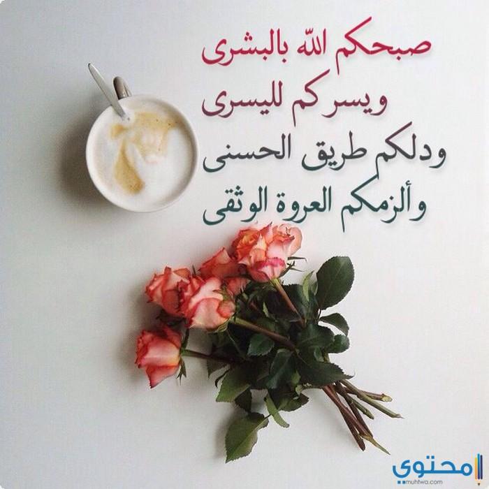 بالصور صباح الخير وكل الخير , صور مكتوب عليها صباح الخير 6387 1