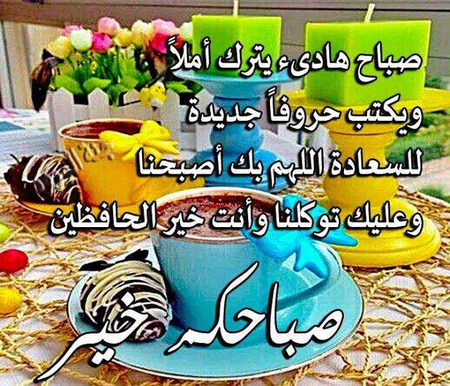 بالصور صباح الخير وكل الخير , صور مكتوب عليها صباح الخير 6387 10