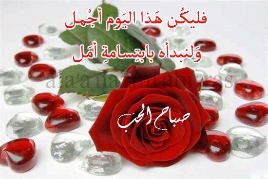 بالصور صباح الخير وكل الخير , صور مكتوب عليها صباح الخير 6387 7