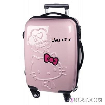 بالصور حقائب سفر , صور رائعه لحقائب السفر 6393 9