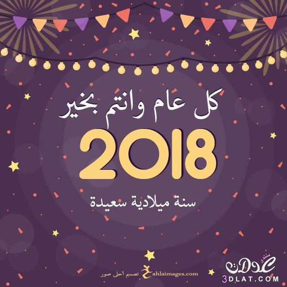 صور صور عن العام الجديد , برقيات للعام الجديد