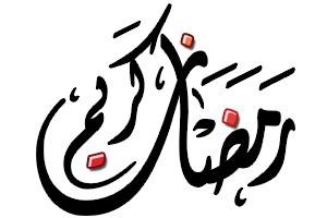 صوره صور رمضان جديده , رمزيات وخلفيات رمضان كريم