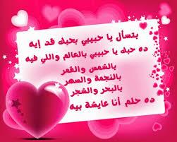 بالصور رسائل حب وعشق , صور مكتوب عليها رسائل حب 6453 4