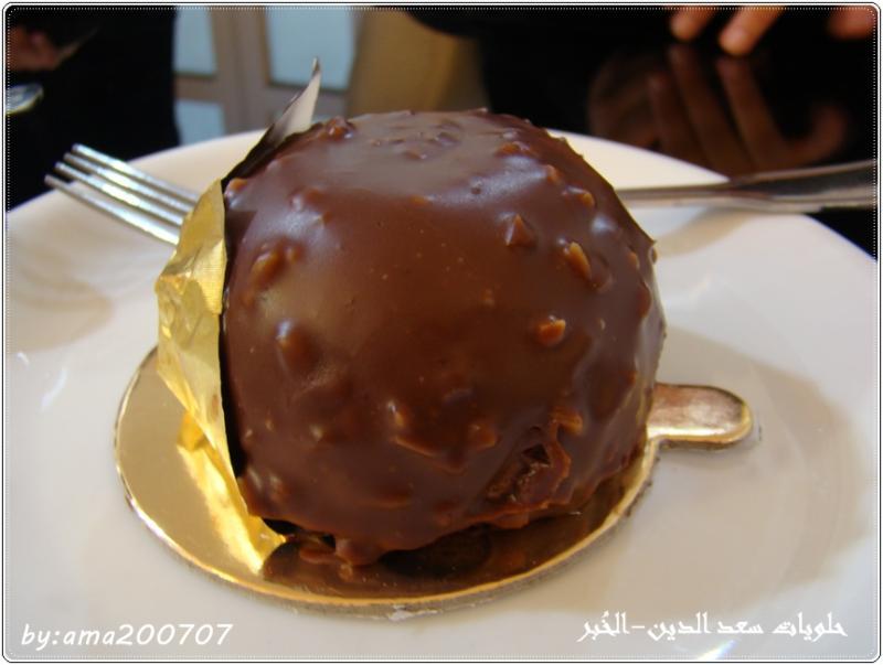 صور حلويات سعد الدين , فيديو لحلا سعد الدين