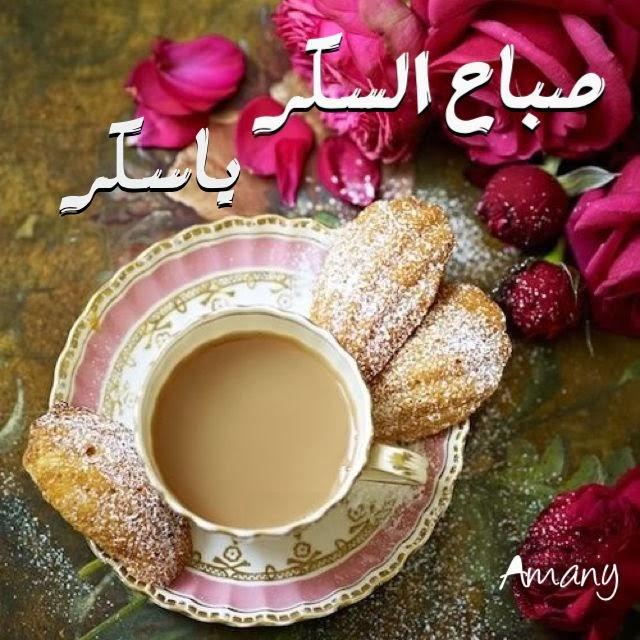 بالصور صباح السكر , صور مكتوب عليها صباح السكر 6501 8