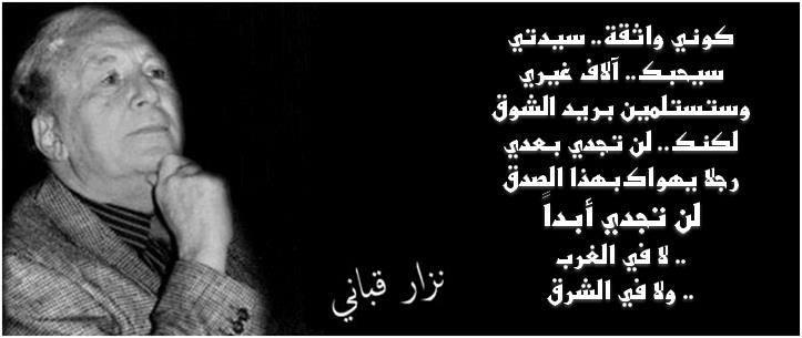 بالصور اجمل قصائد نزار قباني , صور مكتوب عليها شعر نزار قبانى 6503 6