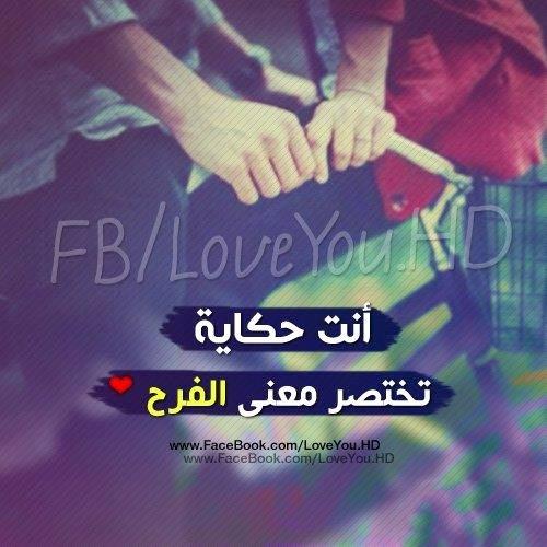 بالصور عبارات عن الشوق , كلمات حب وغرام بالصور 6519 7