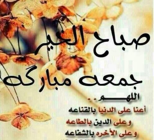 صورة صباح الجمعه , صور مكتوب عليها جمعه مباركه