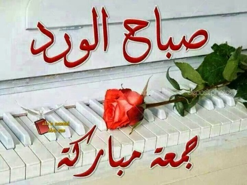 بالصور صباح الجمعه , صور مكتوب عليها جمعه مباركه 6520 2