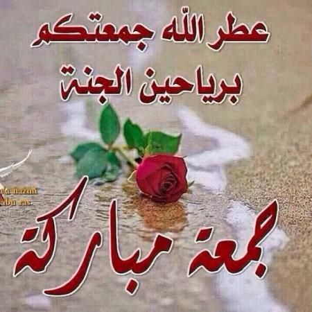 بالصور صباح الجمعه , صور مكتوب عليها جمعه مباركه 6520 3
