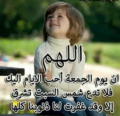 بالصور صباح الجمعه , صور مكتوب عليها جمعه مباركه 6520 4