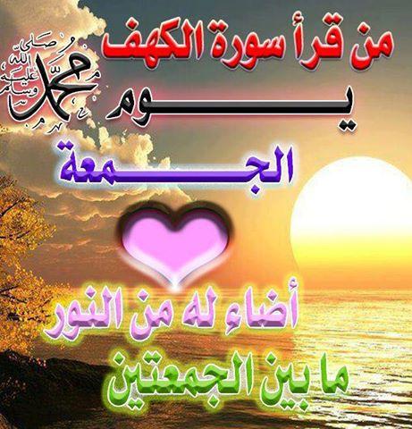 بالصور صباح الجمعه , صور مكتوب عليها جمعه مباركه 6520 5