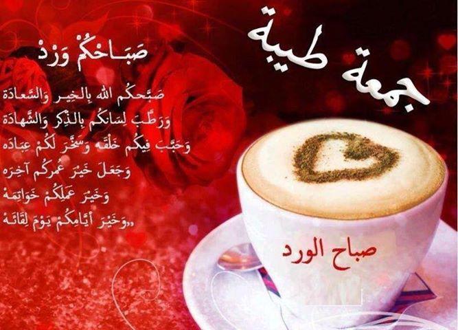 بالصور صباح الجمعه , صور مكتوب عليها جمعه مباركه 6520 6