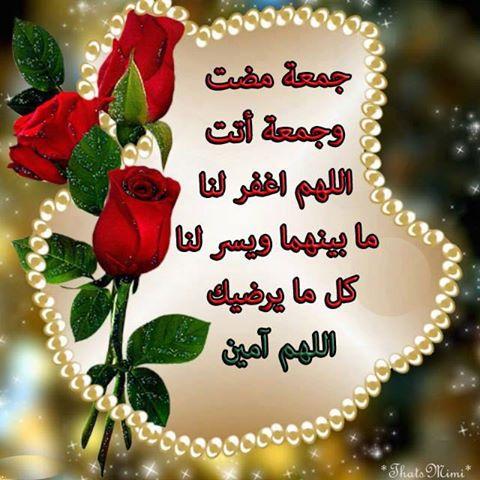 بالصور صباح الجمعه , صور مكتوب عليها جمعه مباركه 6520 7