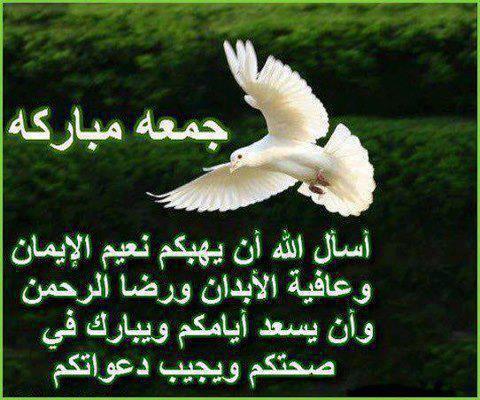 بالصور صباح الجمعه , صور مكتوب عليها جمعه مباركه 6520 8
