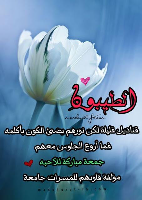 بالصور صباح الجمعه , صور مكتوب عليها جمعه مباركه 6520 9