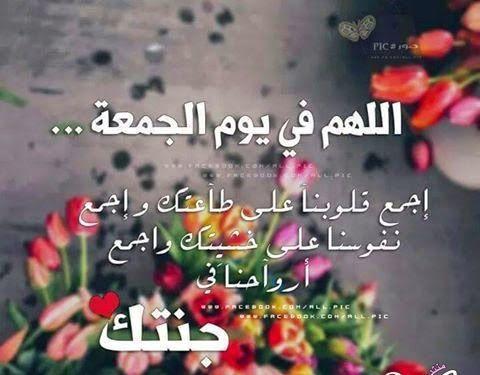 صور صباح الجمعه , صور مكتوب عليها جمعه مباركه