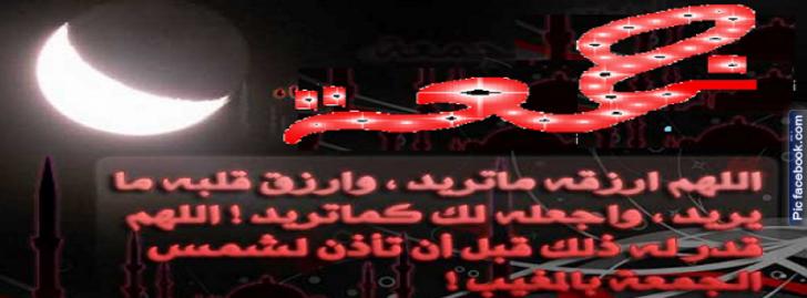بالصور صباح الجمعه , صور مكتوب عليها جمعه مباركه 6520