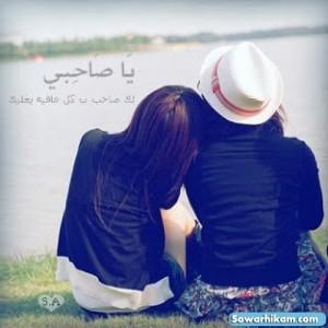 بالصور كلام جميل للاصدقاء , صور معبره عن الصداقه 6521 11