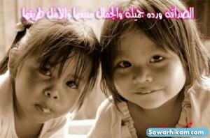 بالصور كلام جميل للاصدقاء , صور معبره عن الصداقه 6521 12