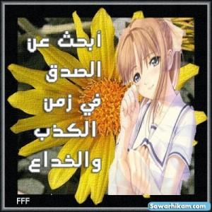 بالصور كلام جميل للاصدقاء , صور معبره عن الصداقه 6521 14