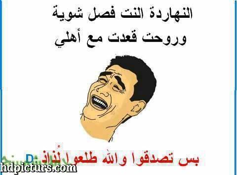 صوره صور مضحكة جدا , خلفيات مضحكه روعه2108