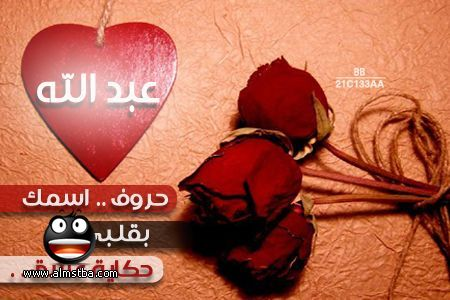 بالصور صور اسم عبدالله , حالات واتس باسم عبد الله 6528 1