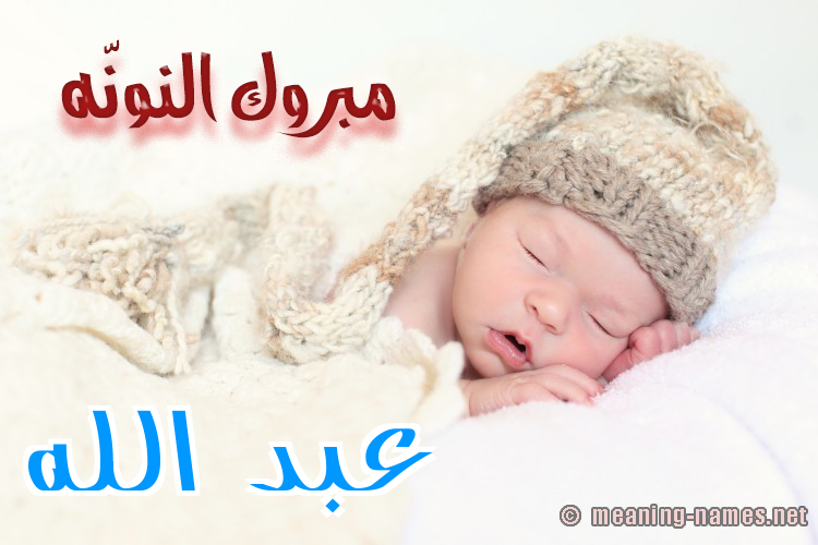 بالصور صور اسم عبدالله , حالات واتس باسم عبد الله 6528 2
