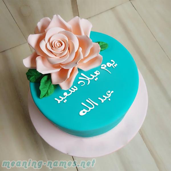 بالصور صور اسم عبدالله , حالات واتس باسم عبد الله 6528