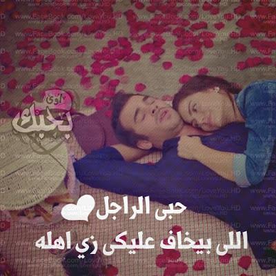 بالصور كلام رومانسي للحبيب , صور مكتوب عليها كلام حب 6555 8