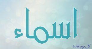 معنى اسم اسماء , فيديو يوضح جمال معنى اسم اسماء