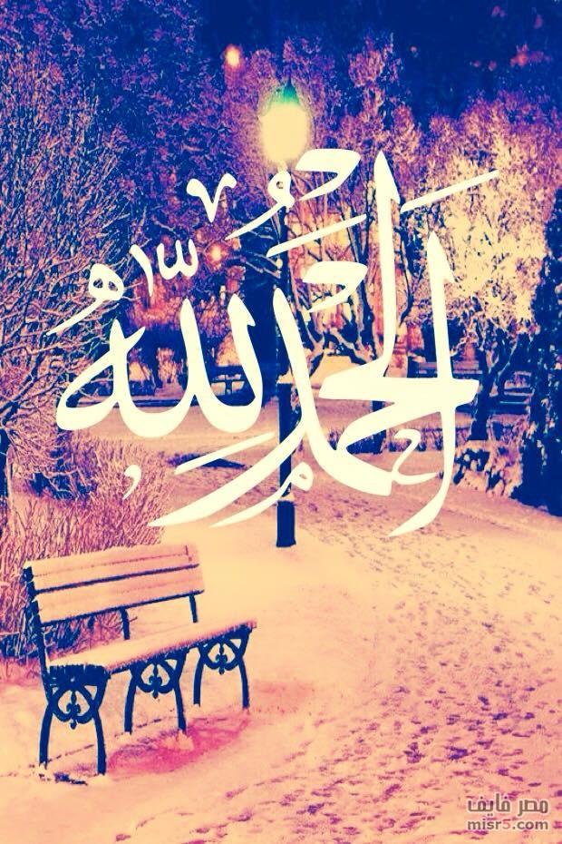 بالصور اجمل الصور الاسلامية في العالم , اروع صور دينيه فى العالم 3283 2