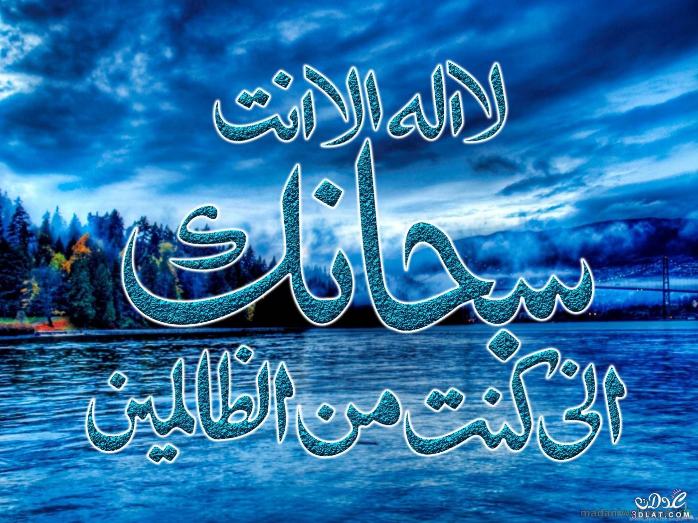 بالصور اجمل الصور الاسلامية في العالم , اروع صور دينيه فى العالم 3283