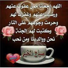 صباح الخير مع دعاء صباح جديد مع دعاء دلع ورد
