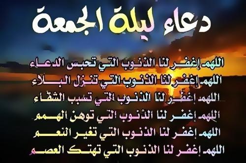 صورة دعاء ليلة الجمعة , تواشيح الجمعه