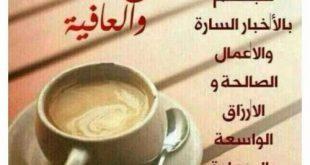 كلمات جميلة عن الصباح , اقوال عن الصباح