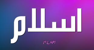 معنى اسم اسلام , تفسير ومعانى اسم اسلام