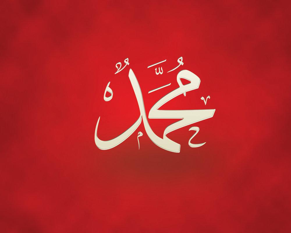 صور اسم محمد - صور رائعة باسم محمد Mohamed صور بروفايل وخلفيات للهاتف المحمول -