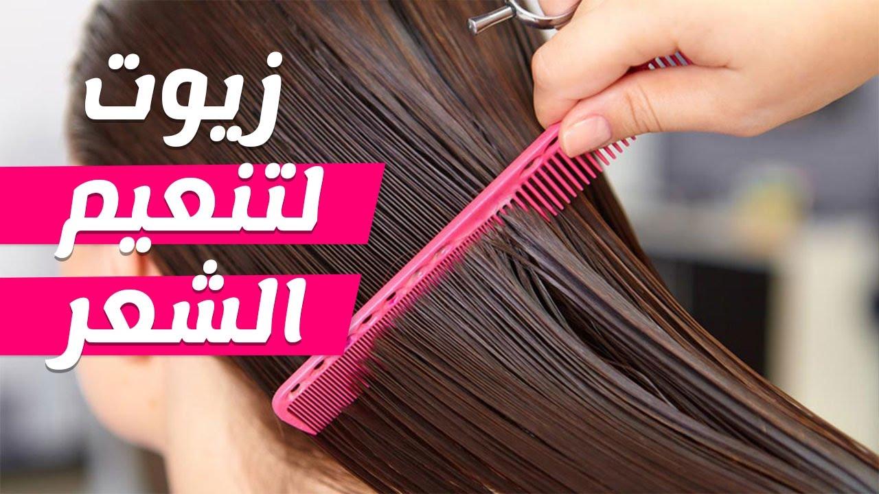 بالصور افضل زيت لتنعيم الشعر , اروع انواع الزيت لروعه وجمال الشعر 3892 5