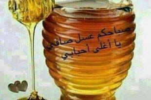 صورة صباح العسل ياعسل , اجمل صور صباح العسل