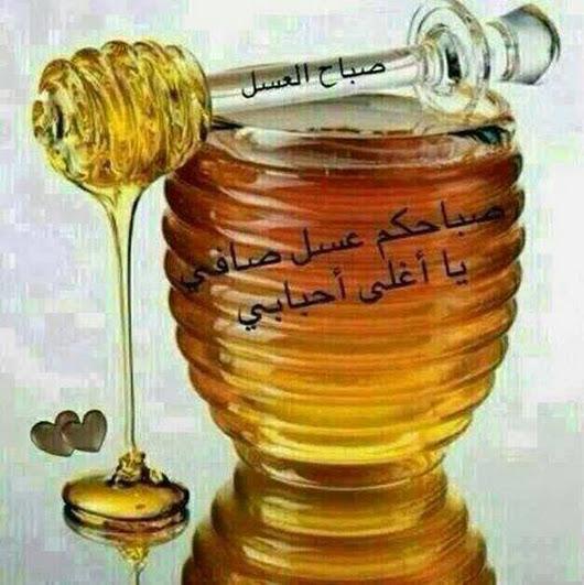اجمل الصور عن صباح العسل- اجمل صباح العسل- احلى صباح العسل- بالصور صباح العسل
