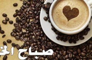 صورة عبارات صباح الخير , اجمل عبارات لالقاء تحيه الصباح