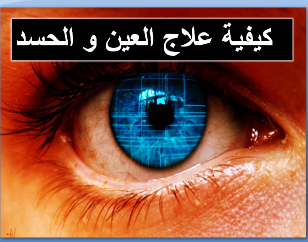 صور علاج العين , اعراض وعلاج الحسد والعين