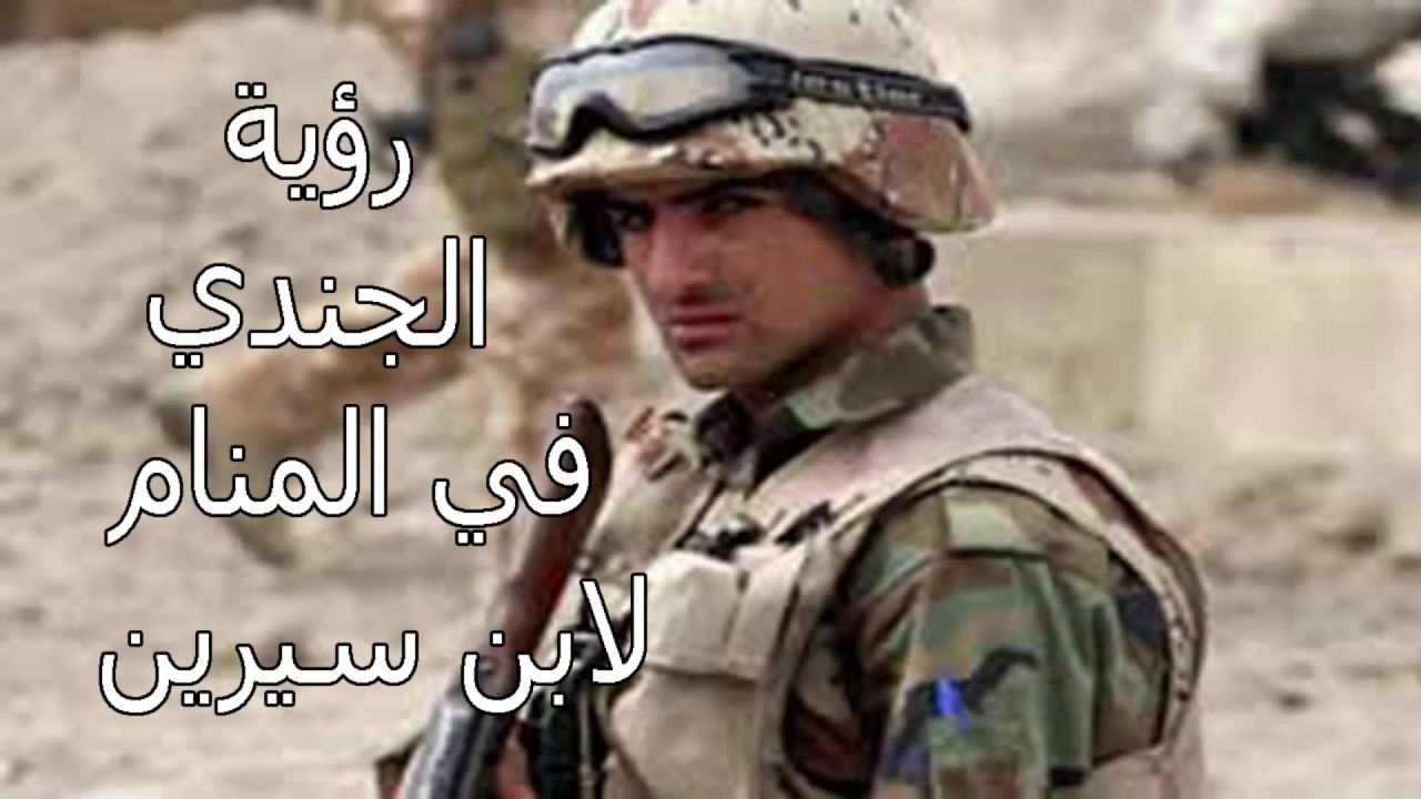 صور تفسير حلم العسكري , ما تفسير رؤية العسكري في المنام